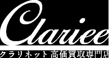 クラリネット高価買取専門店 Clariee(クラリー)